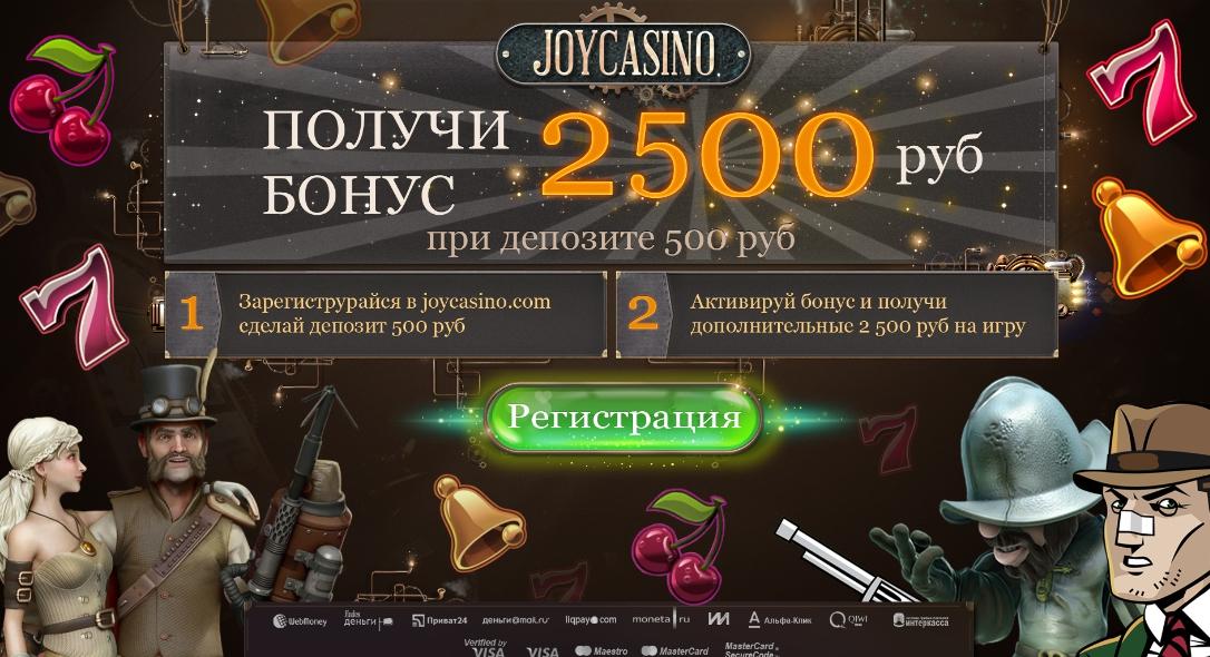 casino joycasino com