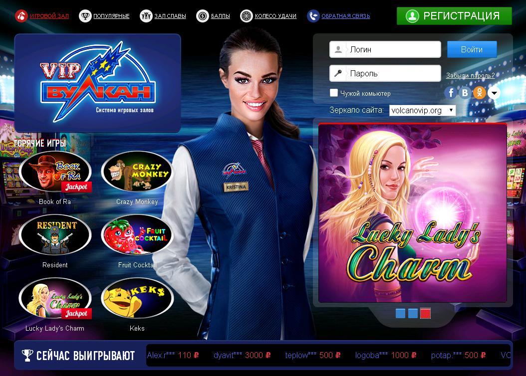 вулкан vip игровые автоматы официальный сайт