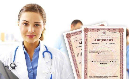 лицензия медицинская
