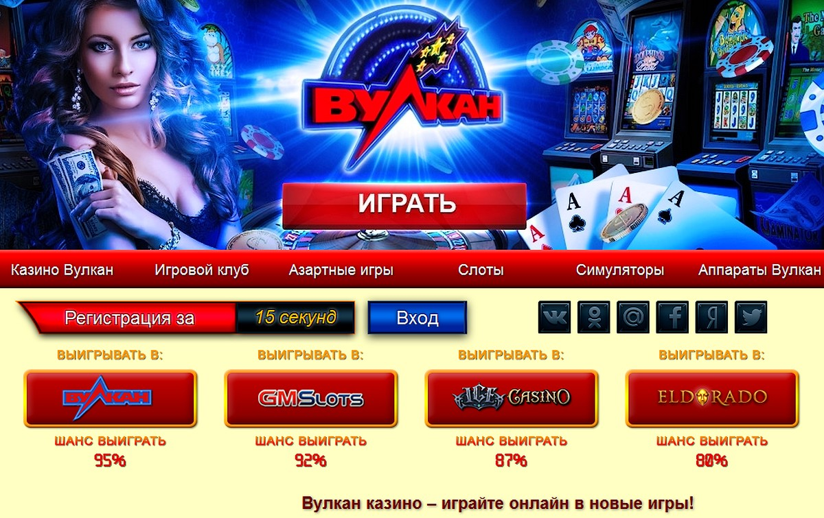 club vulkan site