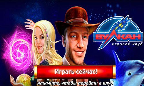 казино вулкан автоматы игровые играть онлайн клуб