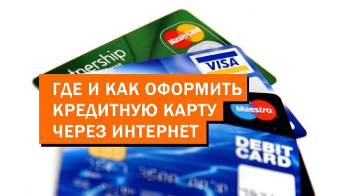 Оформление кредитной карты через Интернет