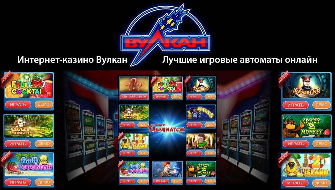 игровые автоматы вулкан слоты