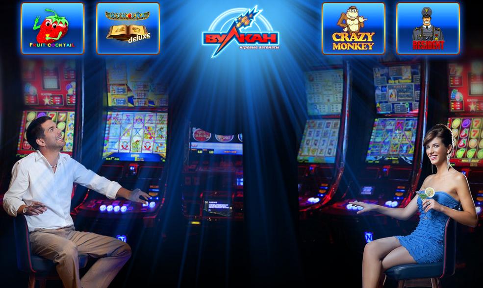 Играть на деньги с бонусом в казино Вулкан