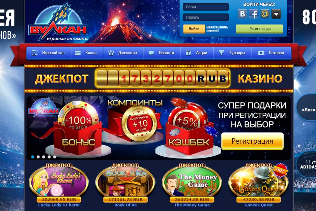 казино вулкан vulcan ru