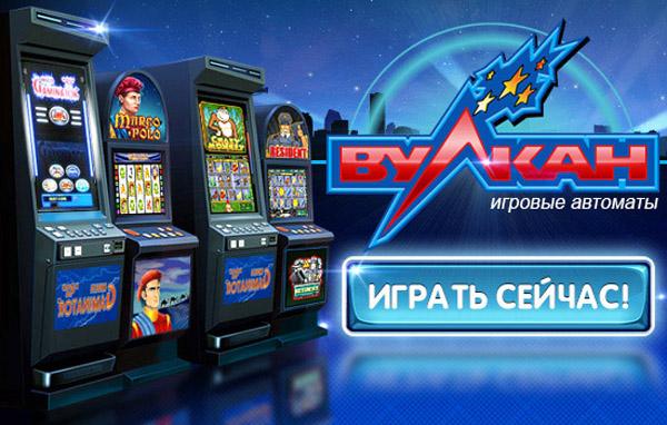 Вулкан официальный клуб игровые автоматы играть игры игровые автоматы онлайн бесплатно