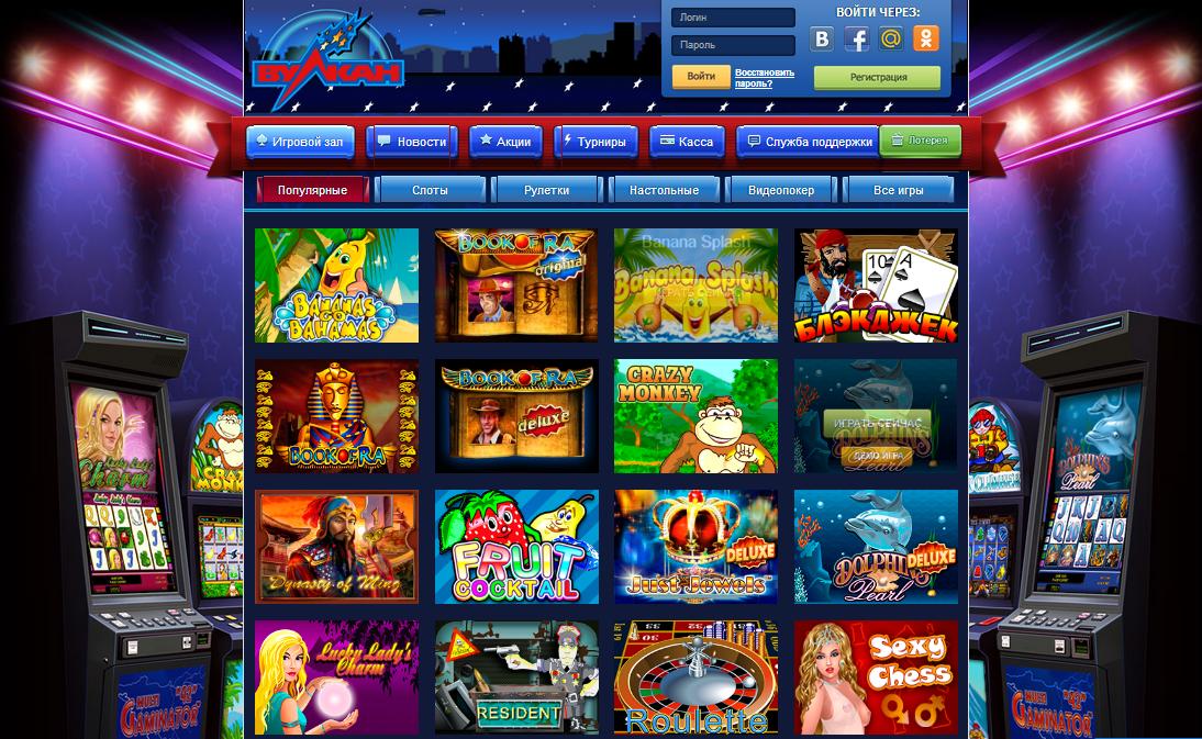 vulcan casino играть