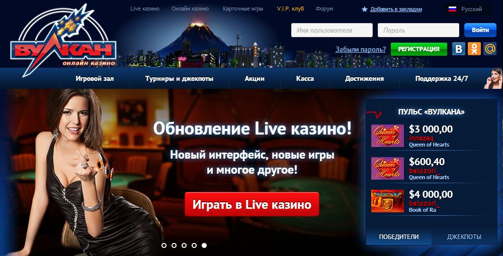 как найти официальный казино вулкан