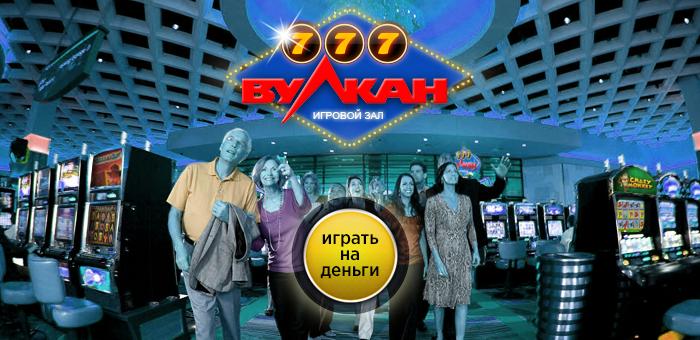 Клуб вулкан играть на деньги официальный сайт Приложение вулкан Новотроицк download