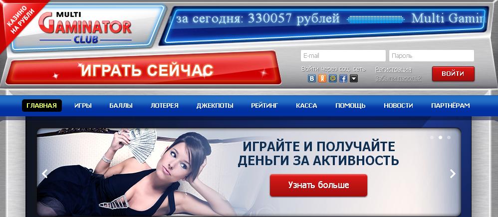 мультигаминатор клуб интернет казино на рубли