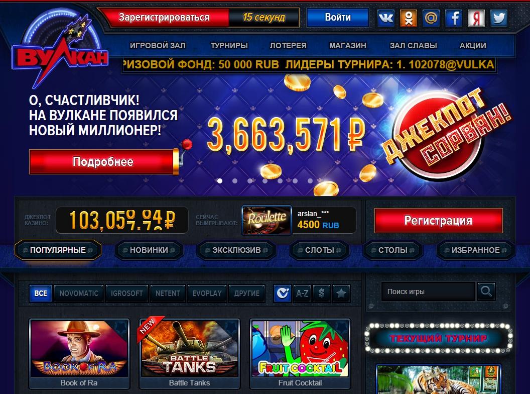 вулкан игровые аппараты онлайн деньги