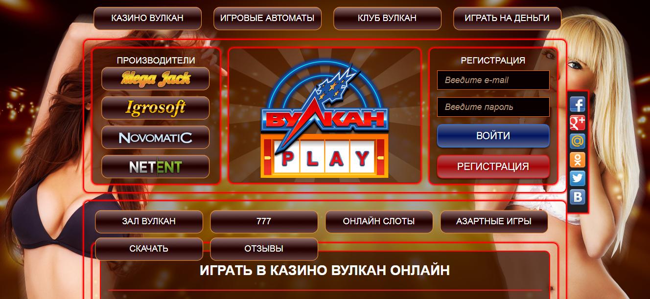 игровое Вулкан казино