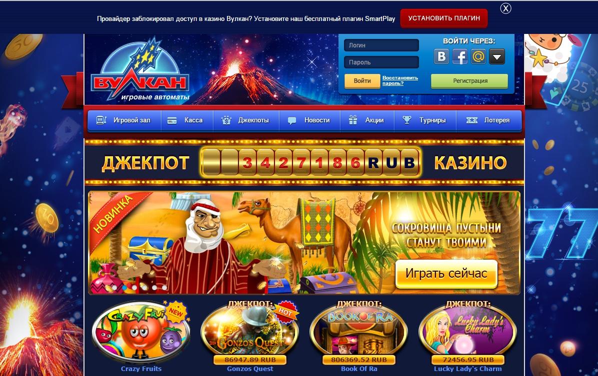 играть онлайн автоматы вулкан