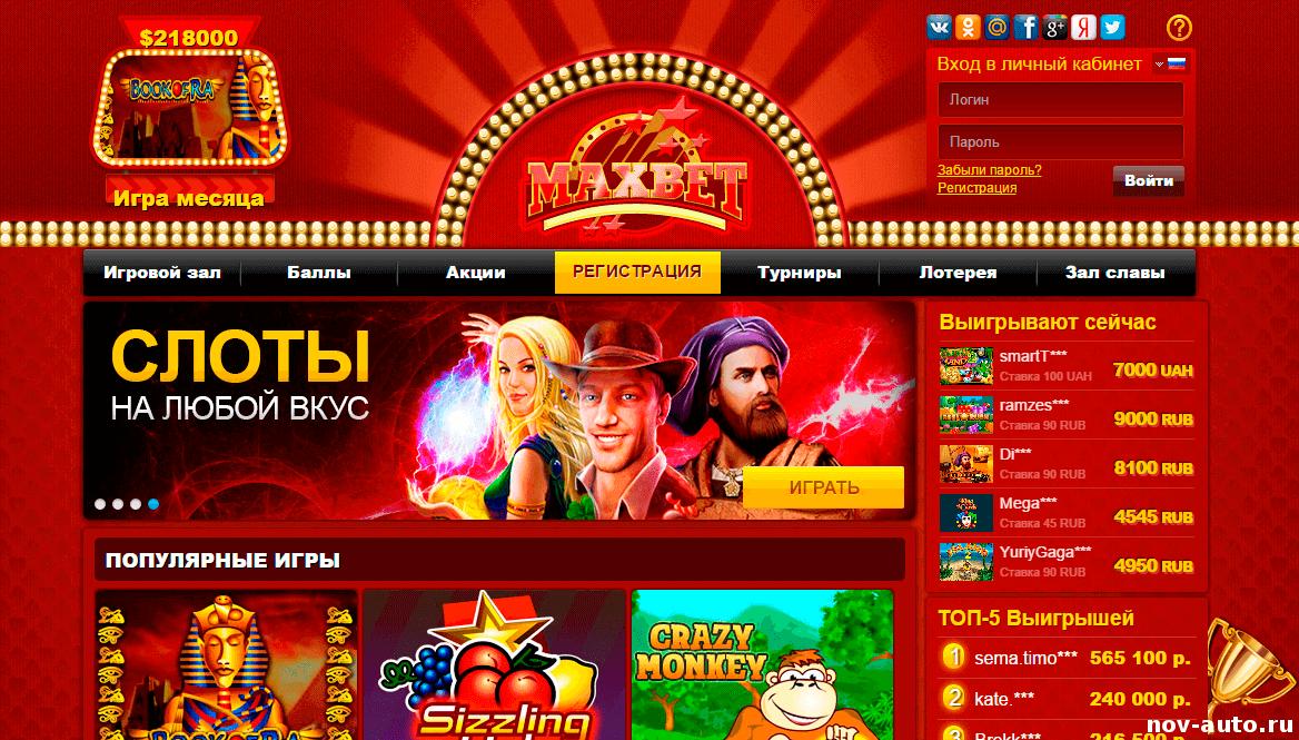 Максбет бесплатные онлайн игры казино разорившееся казино