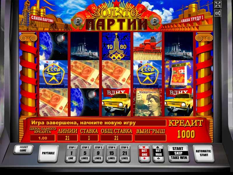Бесплатные игры вигровые автоматы скачать сохранения для gta san andreas после ограбления казино скачать