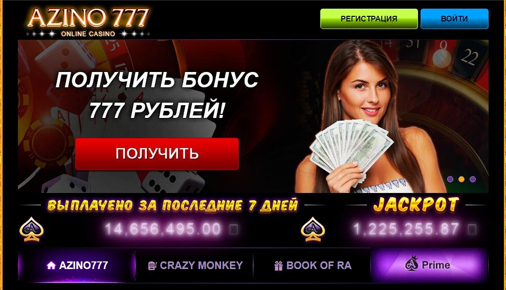 азино 777 бонус 777 рублей