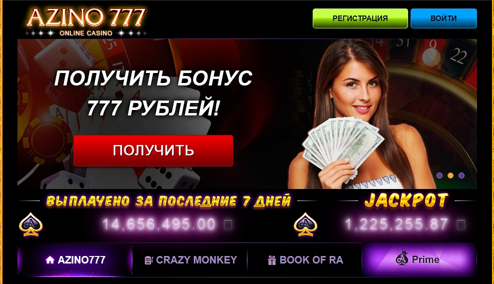 azino 777 casino ru официальный сайт