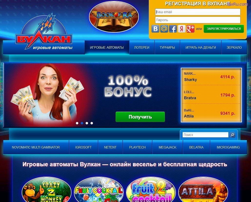 онлайн казино вулкан легально