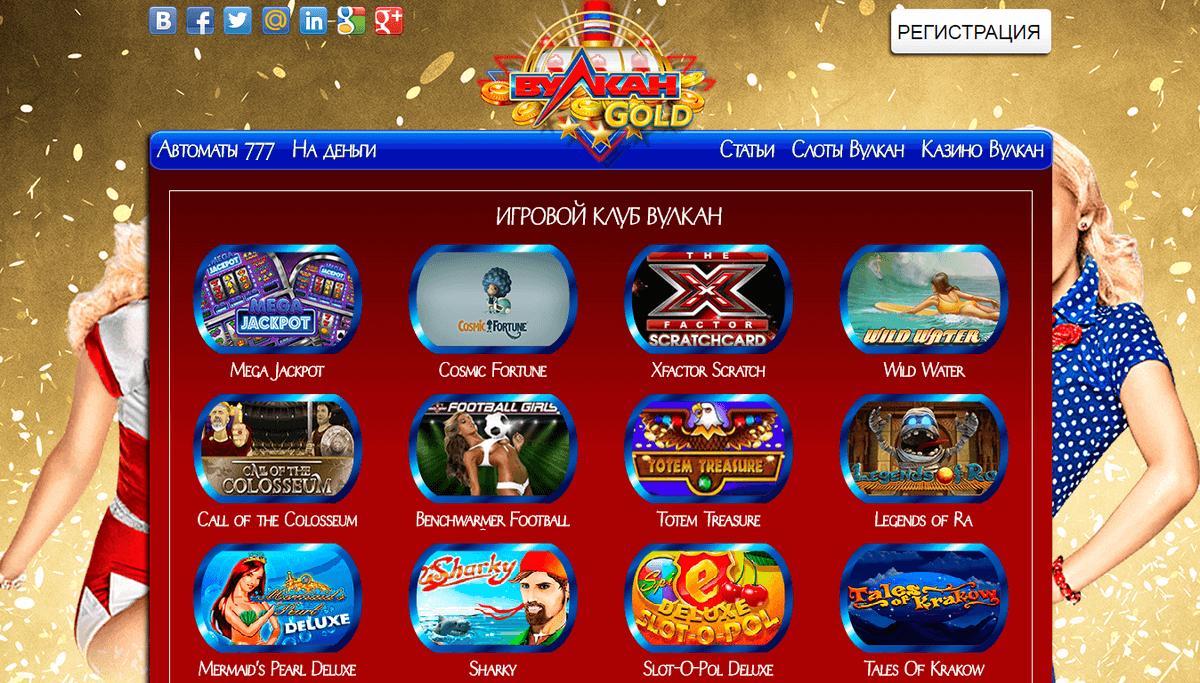 казино вулкан игровые автоматы играть на деньги