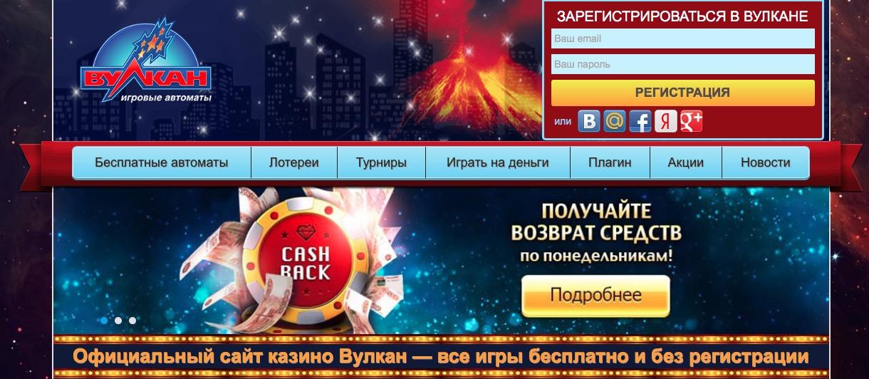vulcan casino сайты