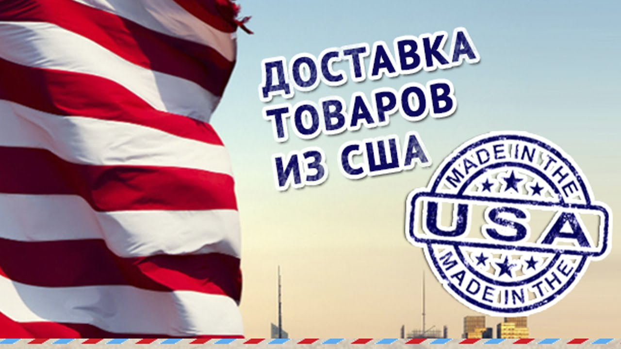 служба доставки из США