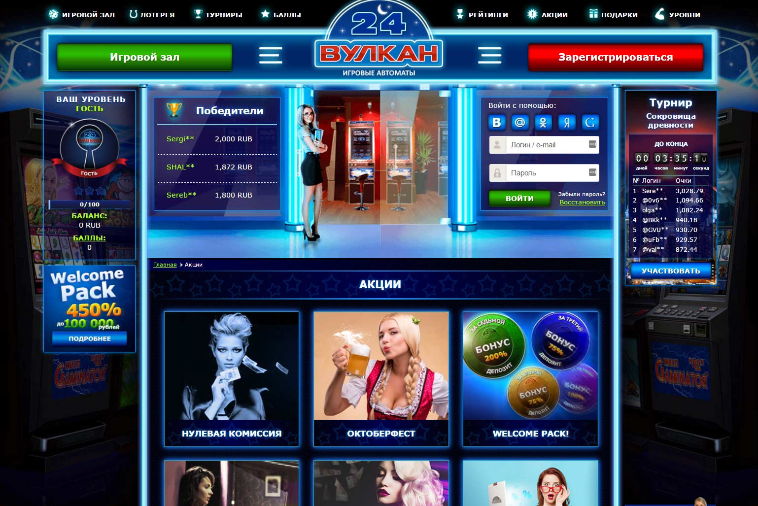 игровой клуб вулкан 24 онлайн