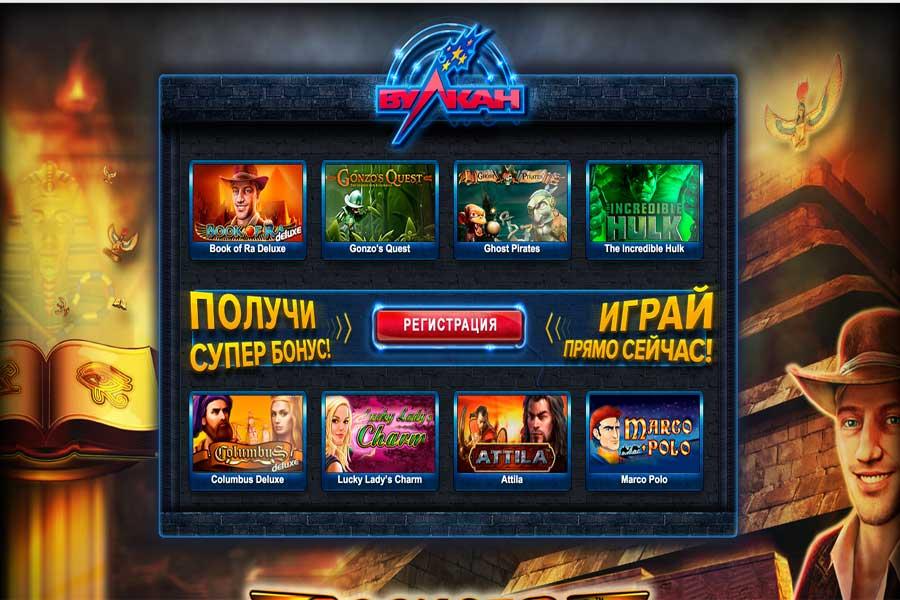 игровые автоматы вулкан gms