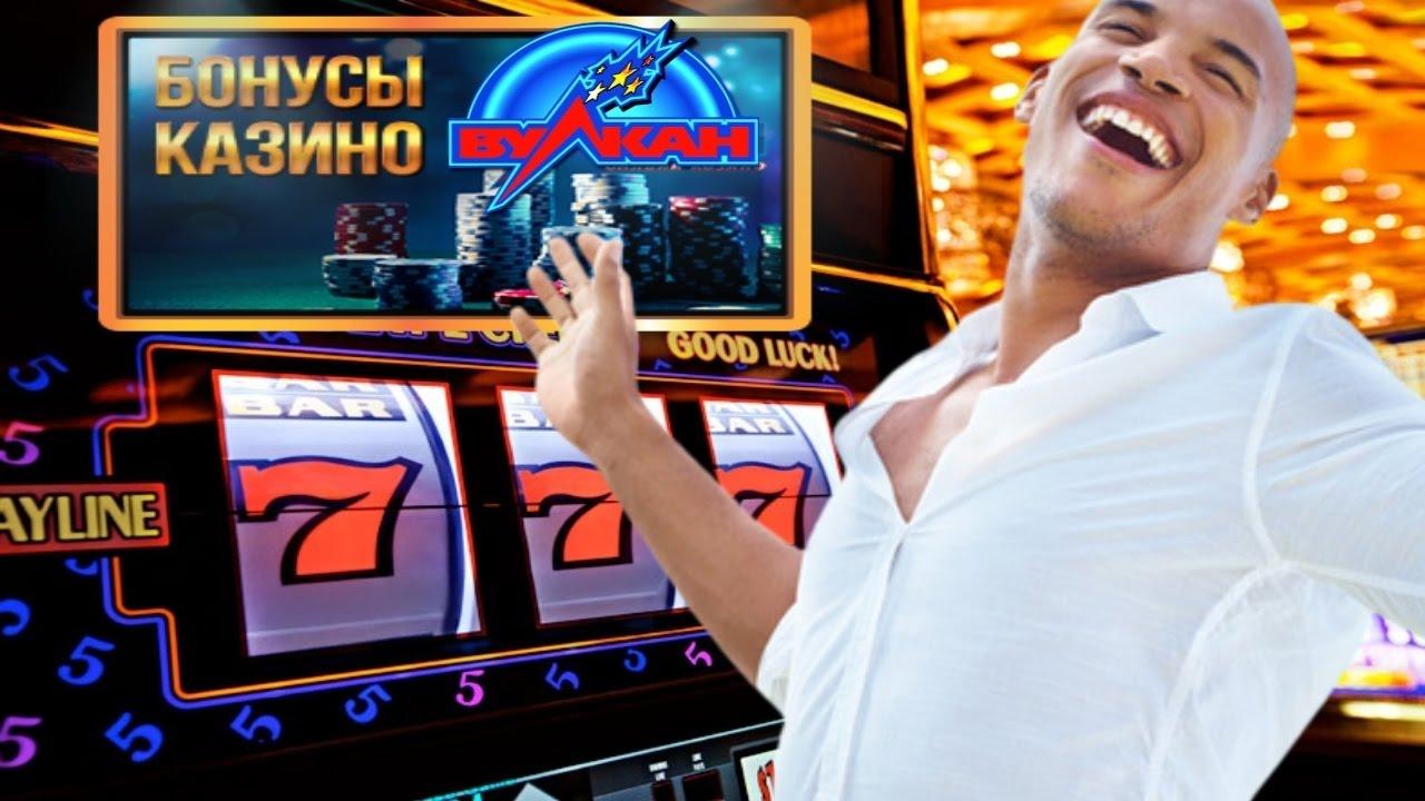 как обыграть онлайн казино вулкан