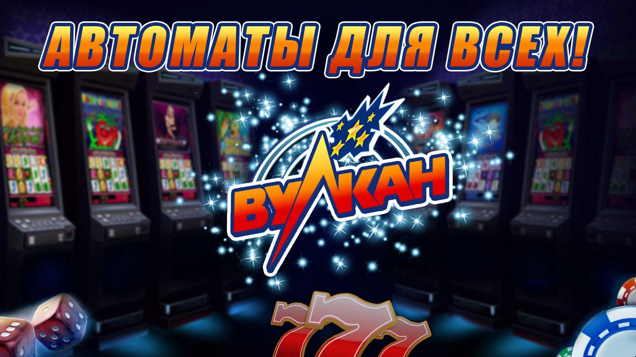 играть онлайн бесплатно в Вулкан
