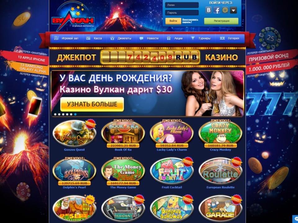 вулкан и другие казино