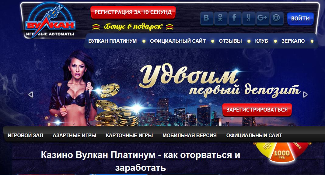 вулкан игровые официальный сайт платинум