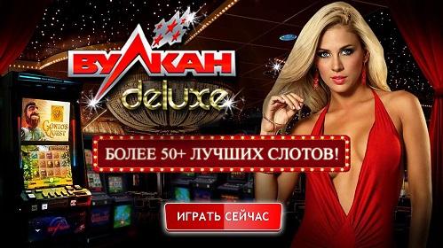 Лучшие игровые автоматы на официальном сайте казино Вулкан Делюкс