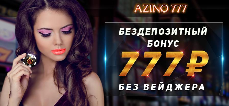 бездепозитный бонус за регистрацию в казино азино777