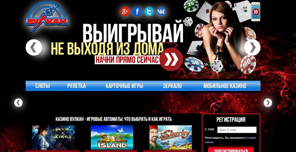 Виртуальное казино Вулкан