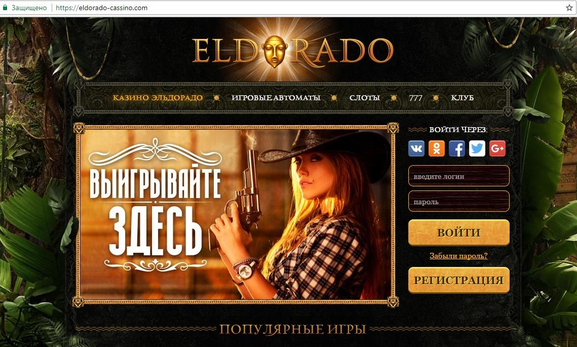Эльдорадо онлайн