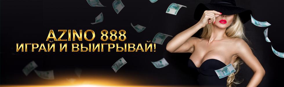 официальный сайт казино азино 888