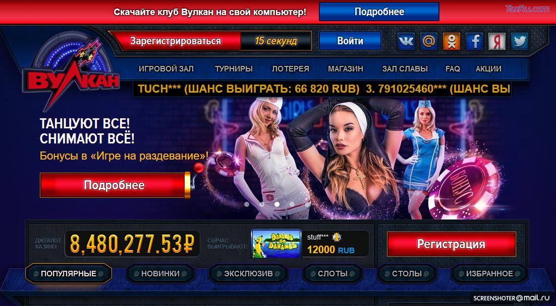 vulcan club net