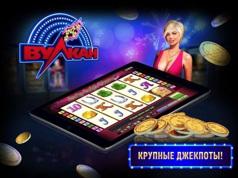 Мобильная версия казино Вулкан: играй, когда захочешь