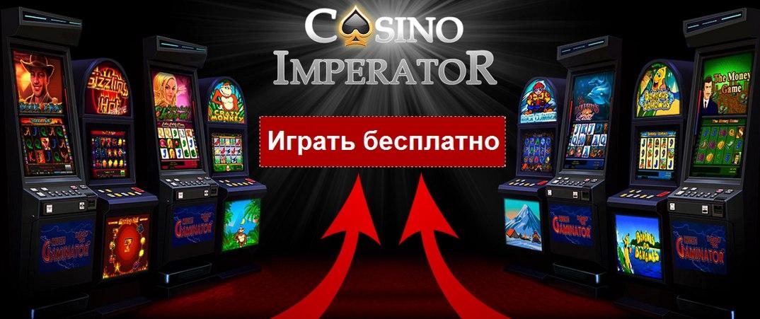 официальный сайт казино император официальный сайт без регистрации