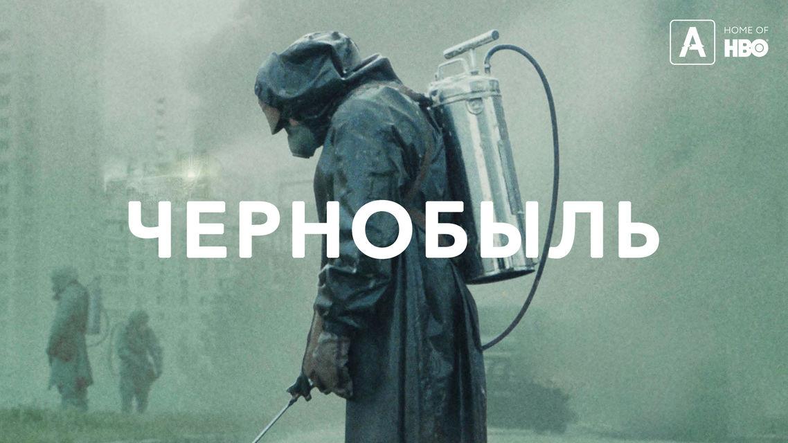 сериал «Чернобыль»