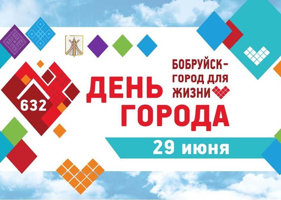 Бобруйск: Программа мероприятий ко Дню города Бобруйска и Дню Республики
