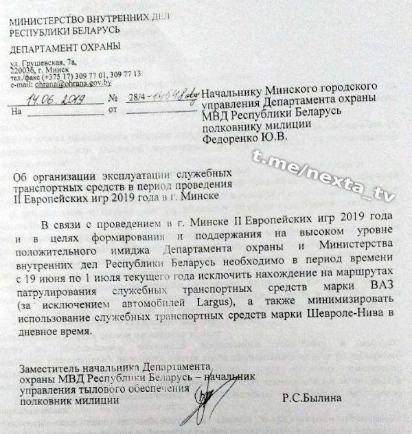Милиция Беларуси решила спрятать от туристов российские авто