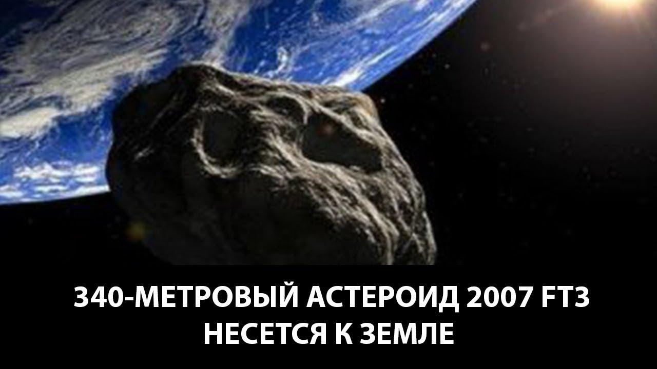 метеорит летит к земле