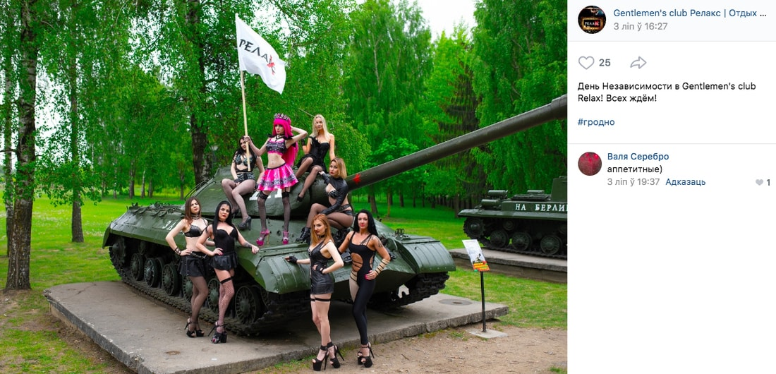 Стриптизерши из Гродно поздравили белорусов с Днем Независимости фотографией на Кургане Славы