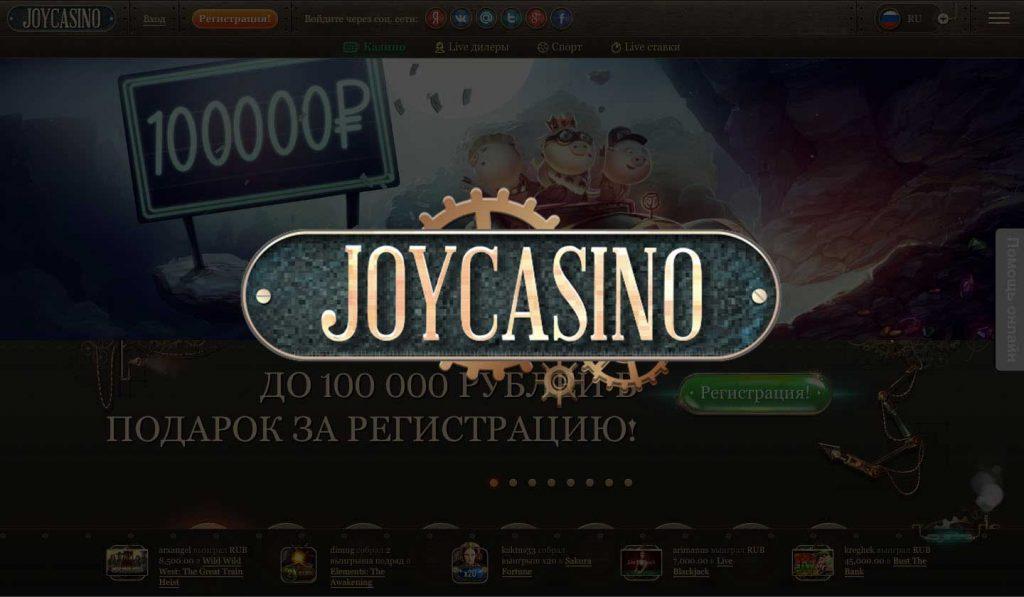 зеркало казино joycasino