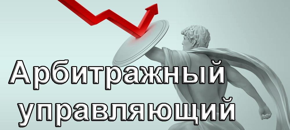 Арбитражный управляющий РФ