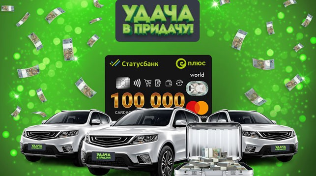 Уже завтра «Евроопт» разыграет 100 000 рублей и три автомобиля! А сегодня стартовал новый тур игры