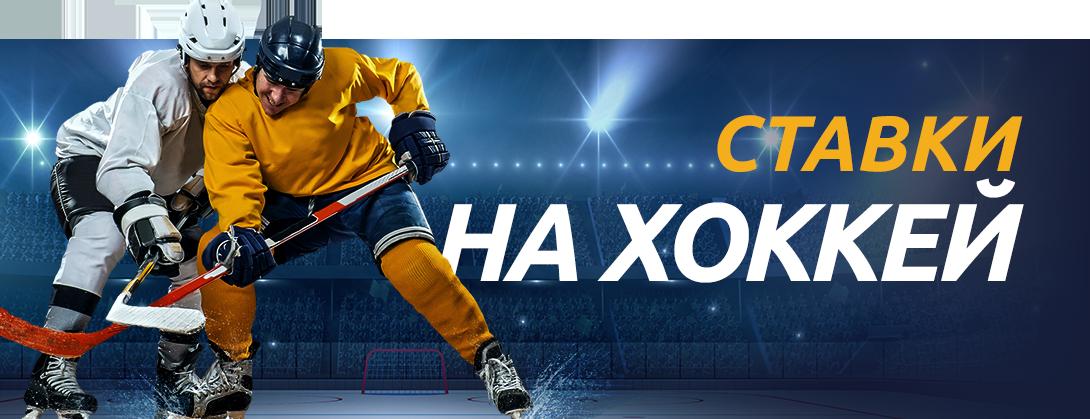 на хоккей