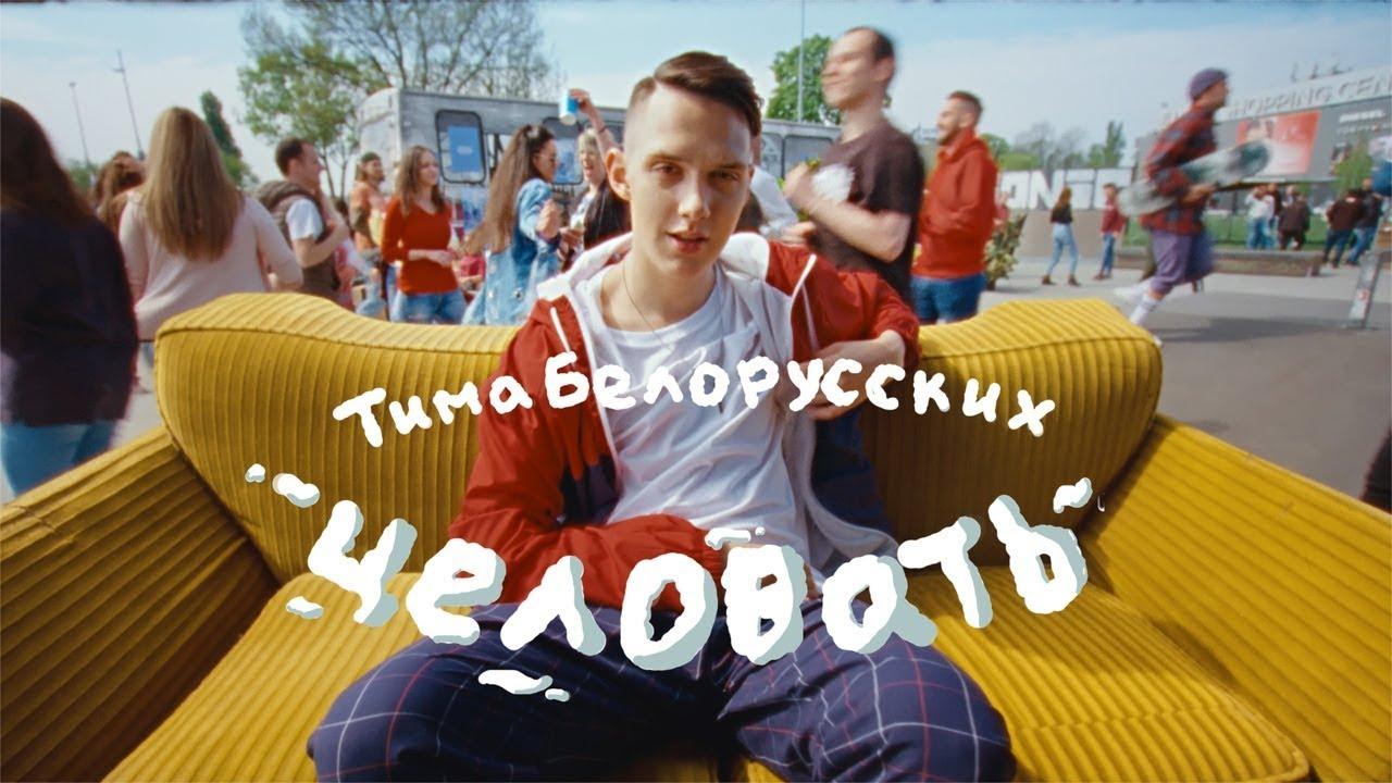 Тима Белорусских — Целовать