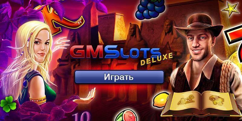 Gms Delux